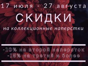 17 июля — 27 августа скидки на коллекционные напёрстки!. Ярмарка Мастеров - ручная работа, handmade.