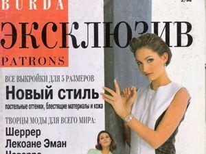 Burda International  «Эксклюзив» , № 2/96. Технические рисунки. Ярмарка Мастеров - ручная работа, handmade.