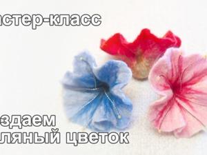 Видео мастер-класс по мокрому валянию цветка. Ярмарка Мастеров - ручная работа, handmade.