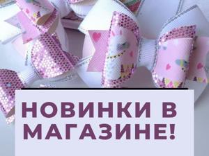 Новинки в магазине!. Ярмарка Мастеров - ручная работа, handmade.