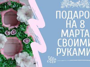 Подарок на 8 марта/ цифра 8 с цветами из фоамирана. Ярмарка Мастеров - ручная работа, handmade.