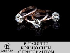В наличии. Кольцо силы с бриллиантом. Ярмарка Мастеров - ручная работа, handmade.