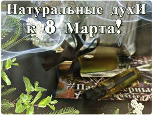 Натуральные духи к 8 марта!. Ярмарка Мастеров - ручная работа, handmade.