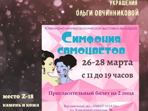 Приглашаю на выставку  «Симфония самоцветов»  26-28 марта. Ярмарка Мастеров - ручная работа, handmade.