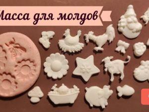 Как самостоятельно изготовить массу для молдов. Ярмарка Мастеров - ручная работа, handmade.