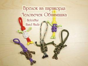 Видео мастер-класс: плетем брелок «Человечек» из остатков паракорда. Ярмарка Мастеров - ручная работа, handmade.