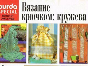 Burda Special  «Вязание крючком: Кружева» , Е504, 1998 г. Фото работ. Ярмарка Мастеров - ручная работа, handmade.