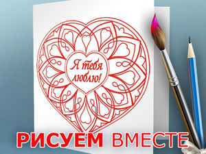 Создание открытки с рисунком «Я тебя люблю». Ярмарка Мастеров - ручная работа, handmade.