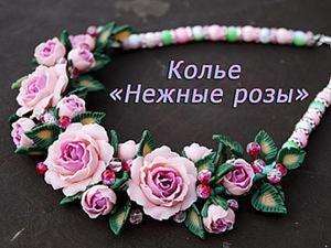 """Видео мастер-класс: Колье """"Нежные розы"""". Ярмарка Мастеров - ручная работа, handmade."""
