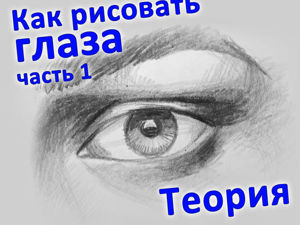 Видео мастер-класс: как рисовать глаза. Часть 1: теория. Ярмарка Мастеров - ручная работа, handmade.