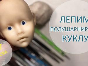 Алиса. Лепим полушарнирную куклу. Голова. Ярмарка Мастеров - ручная работа, handmade.