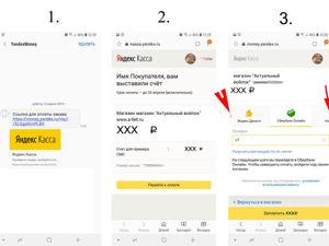 Как оплатить покупку через Яндекс.Кассу. Ярмарка Мастеров - ручная работа, handmade.