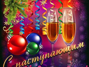 Поздравление с новым годом. Ярмарка Мастеров - ручная работа, handmade.
