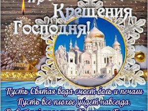 С праздником  Крещения  мои дорогие друзья!!!. Ярмарка Мастеров - ручная работа, handmade.