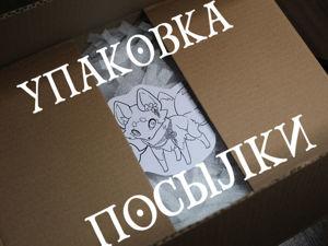 Как упаковать посылку с ручной работой надёжно и интересно. Ярмарка Мастеров - ручная работа, handmade.