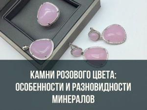 Камни розового цвета: особенности и разновидности минералов. Ярмарка Мастеров - ручная работа, handmade.