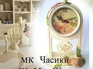 Как превратить советские часики в часики Шебби.. Ярмарка Мастеров - ручная работа, handmade.