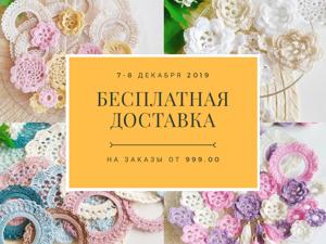 Бесплатная доставка  7 и 8 декабря. Ярмарка Мастеров - ручная работа, handmade.