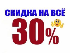Распродажа украшений -30% на все до 20.01.21 г. Ярмарка Мастеров - ручная работа, handmade.