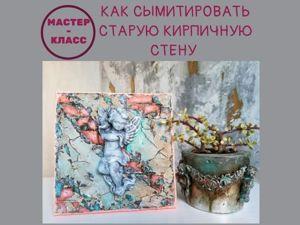 Имитация старой кирпичной стены. Ярмарка Мастеров - ручная работа, handmade.