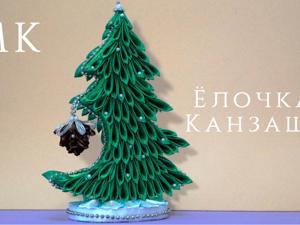 Создаем елочку в стиле канзаши. Ярмарка Мастеров - ручная работа, handmade.