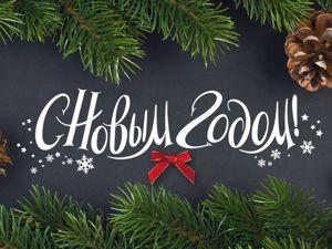 Наилучшие пожелания в Новом году от Pearlo-mania!!. Ярмарка Мастеров - ручная работа, handmade.