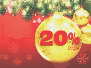 Скидка 20% на готовые изделия новогодней коллекции!. Ярмарка Мастеров - ручная работа, handmade.