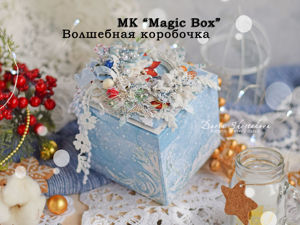 Мастер-класс  «Волшебная коробочка». Ярмарка Мастеров - ручная работа, handmade.
