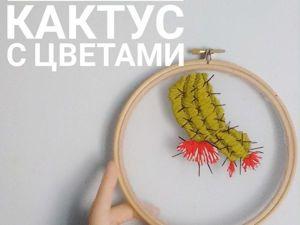 Вышиваем интерьерную картину «Кактус с цветами». Ярмарка Мастеров - ручная работа, handmade.