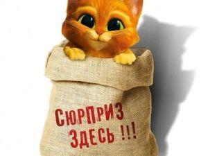 Аукцион  «Кот в мешке» ! Завершающий день!. Ярмарка Мастеров - ручная работа, handmade.