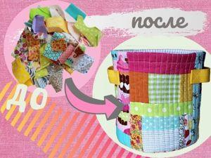 Дарим вторую жизнь лоскуткам ткани: корзинка для хранения из обрезков. Ярмарка Мастеров - ручная работа, handmade.