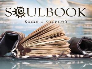 Дневник Soulbook  «кОфе с корицей». Ярмарка Мастеров - ручная работа, handmade.