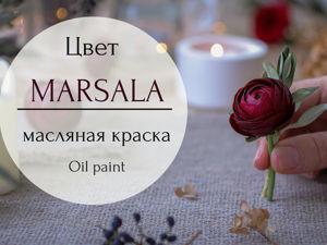 Окрашивание масляной краской // Цвет Marsala. Ярмарка Мастеров - ручная работа, handmade.
