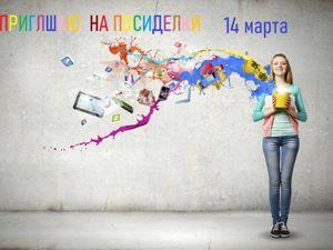 Посиделки 14 марта 2021 г Новосибирск. Ярмарка Мастеров - ручная работа, handmade.