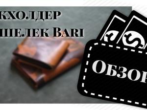 Видео обзор докхолдер и кошелек Bari Камуфляж. Ярмарка Мастеров - ручная работа, handmade.