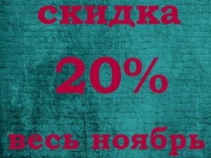 Скидка 20% Весь Ноябрь!!!. Ярмарка Мастеров - ручная работа, handmade.