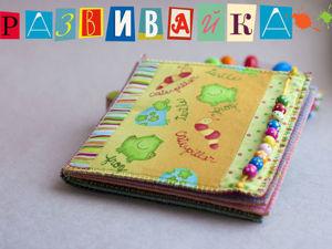 Делаем сами книгу-развивайку для малыша. Ярмарка Мастеров - ручная работа, handmade.