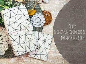 Обзор / Геометрический блокнот формата Мидори. Ярмарка Мастеров - ручная работа, handmade.