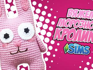 Вяжем Морозного кролика из серии игр The Sims. Ярмарка Мастеров - ручная работа, handmade.