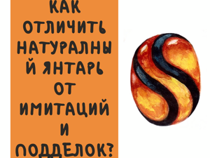 Как отличить балтийский натуральный янтарь от имитации?. Ярмарка Мастеров - ручная работа, handmade.