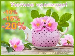 Выбери скидку 10, 15 или 20% на  «Осеннее чаепитие!». Ярмарка Мастеров - ручная работа, handmade.