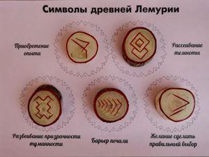 Символы и знаки древней Лемурии. Ярмарка Мастеров - ручная работа, handmade.