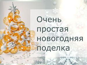 Создаем новогоднюю поделку «Елку» из сушеных апельсинов своими руками. Ярмарка Мастеров - ручная работа, handmade.