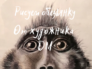 Скетч. Рисуем обезьянку. Художник DM. Ярмарка Мастеров - ручная работа, handmade.