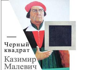 """Казимир Малевич. История """"Черного квадрата"""". Ярмарка Мастеров - ручная работа, handmade."""