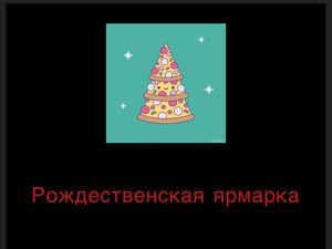 Рождественская ярмарка!. Ярмарка Мастеров - ручная работа, handmade.