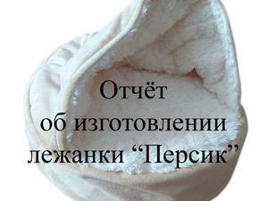 Изготовление лежанки  «Персик». Ярмарка Мастеров - ручная работа, handmade.