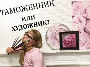 Из таможенника в художники!!!. Ярмарка Мастеров - ручная работа, handmade.