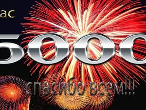 5000 подписчиков!!!. Ярмарка Мастеров - ручная работа, handmade.