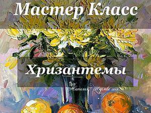Пишем натюрморт с желтыми хризантемами, апельсинами и лимоном. Ярмарка Мастеров - ручная работа, handmade.